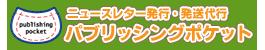 ニュースレター発行・発送代行 パブリッシングポケット